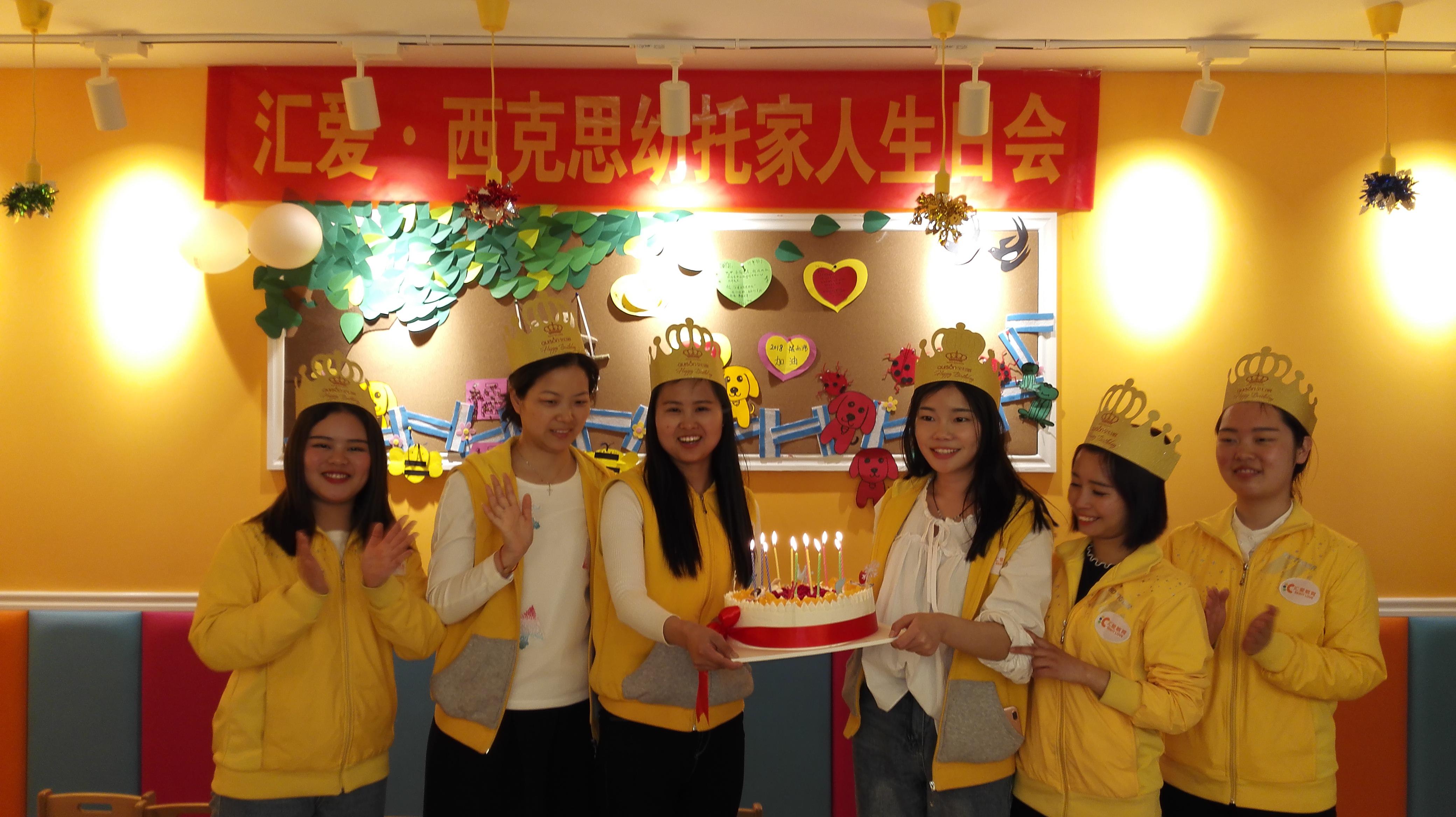 <b>【汇爱幼托班】这个生日会,我们不一样!!</b>